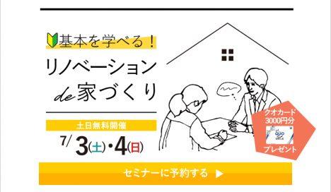 福島・郡山のイベント情報:【初心者向け】基本を学べる!リノベーションde家づくりセミナー