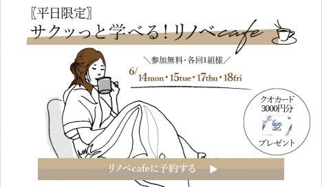 福島・郡山のイベント情報:【平日限定!】空いた時間に気軽にサクッと学ぼう!リノベカフェ