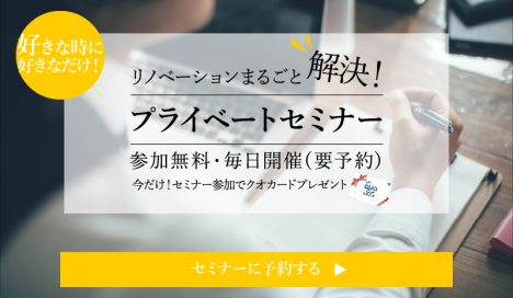 福島・郡山のイベント情報:【好きな時に、好きなだけ!】リノベーションの不安まるごと解決!プライベートセミナー