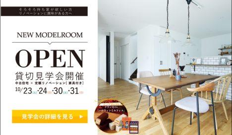 福島・郡山のイベント情報:【堂々完成】NEW MODELROOM OPEN 貸切見学会